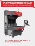 PVC刻字膜和TPU刻字膜的區別 刻字膜激光打標機