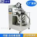 面膜加工設備面膜放膜機面膜設備 自動放膜機