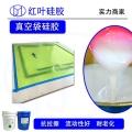 碳纖維復合材料用耐高溫硅膠真空袋