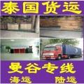 中國到曼谷物流進出口運輸專線雙清包稅