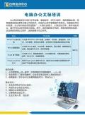 惠州百納教育零基礎電腦辦公軟件培訓班