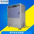 313紫外线老化试验箱AP-UV