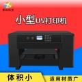 創業a3噴墨多功能多功能uv平板手機殼打印機小型3d