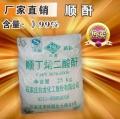 不飽和聚酯樹脂 醇酸樹脂專用順丁烯二酸酐