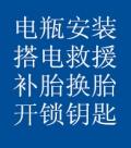 滄州市 汽車電瓶上門安裝電瓶沒電搭電充氣幫車補胎8店