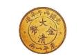 贵州贵阳古董古玩大清金币免费鉴定交易出手
