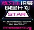 北京经纪传媒娱乐公司?#24515;?#20248;质练习生免费培训