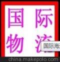 美國服裝出口LDP 上海藍海國際貨物運輸代理有限公司