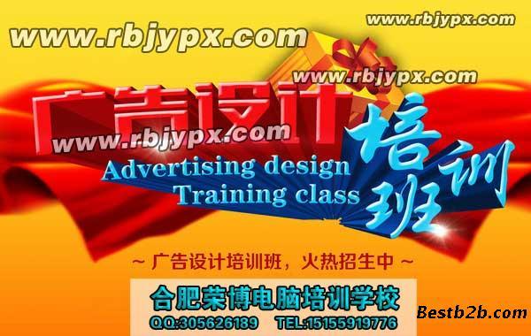 合肥平面排版设计培训,美工设计主要学什么,合肥pop广告字设计培训
