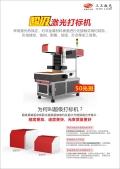 纸品 雕刻 超级激光打标机可试机打样看效果