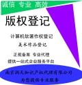 南京軟件著作權登記的操作步驟