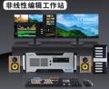 天創華視 TC STUDIO500超高清非線性編輯