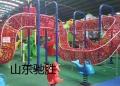山东驰胜户外拓展攀爬网趣味游乐设施备定制定做