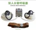 供應連續電動送風式長管呼吸器說明書