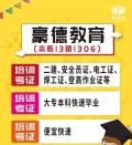 深圳報名三類人員安全員C證報考機構及考核難度