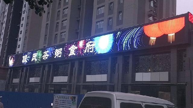 深圳门头全彩p13.3led电子显示屏