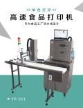 餅干印字機餅干上噴圖案的單色食品打印設備FP-511