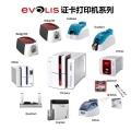 深圳evolis愛立識證卡打印機銷售中心廠家總代