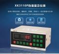 罐裝配料表頭XK3110P配料儀表攪料斗秤稱重控制表