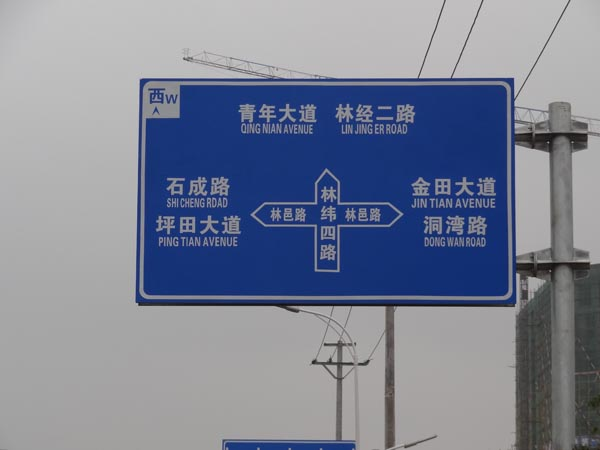 道路交通标志牌一般由标志底板