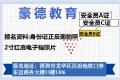2021年東莞考安全員C證的報名詳細步驟