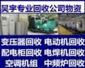 蘇州工廠設備整場物資回收 蘇州廢舊設備回收