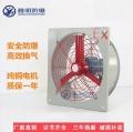 工业防爆换气扇 方形BFAG-500防爆排风扇