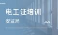 邵阳2019报名考个电工证需要多少费用怎么报名