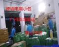 广州到越南跨境电商小包