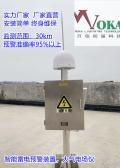 雷達大氣電場儀 測云儀智能雷電預警系統