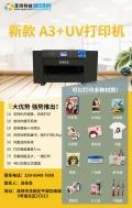 深圳享印科技uv打印礼品充电宝衣服玻璃钥匙扣亚克力