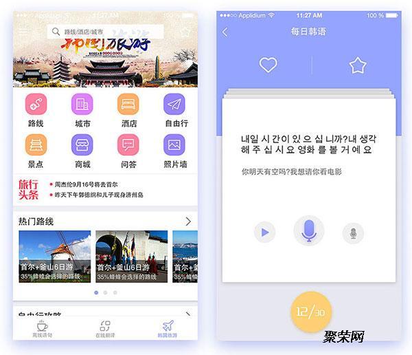 广州韩语学习手机软件界面设计