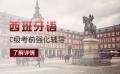 上海西班牙语翻译培训学校、让每个学员都得到充分关注