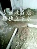 太原青年路专业修改家庭及其楼层独立下水道