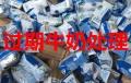上海市進口餅干銷毀過期奶粉銷毀