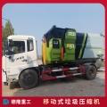 德隆重工提供8方10方12方移動式垃圾壓縮設備