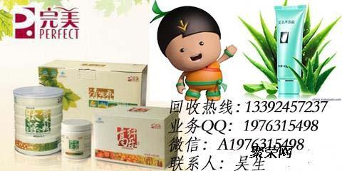 完美芦荟胶几折回收完美产品收购价格