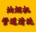 上海青浦清洗油煙機 提供油煙管道清洗服務