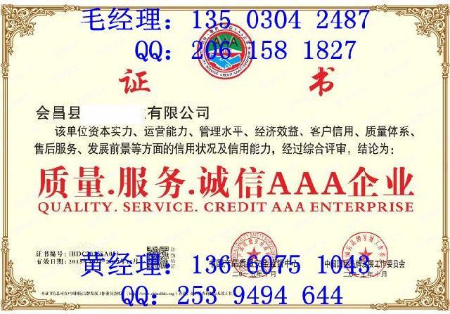 如何申办中国行业十大品牌