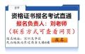 2021年惠州報名建筑安全員C證通道以及報名方式