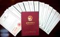 青岛市申报专利流程及靠谱代理机构