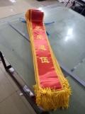西安禮儀綬帶 迎賓帶設計加工