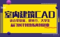 乌鲁木齐平面广告设计 室内装潢设计 CAD制图培训