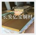 CDA122工業銅板