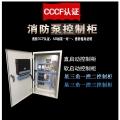 3CF消防泵软启动控制柜