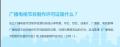 天津广播电视节目制作经营许可证