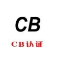 周期有優勢的機構CB認證申請,