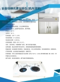 三凱SK-800型機內消解疾控專用碘元素分析儀