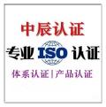 泰州ISO9001认证 泰州ISO9000质量认证体系