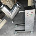 實驗室V型混合機 槽型混合機